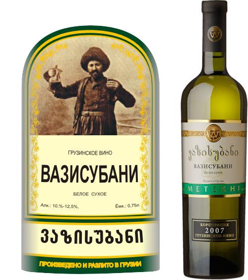 Вазисубани (ვაზისუბანი)