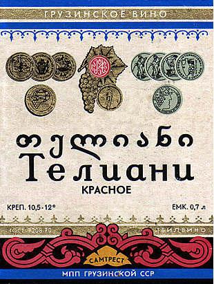 Телиани (თელიანი)