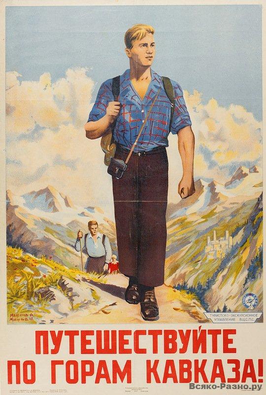 Советские плакаты о туризме