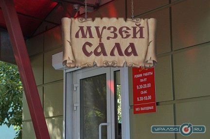 Орский музей сала