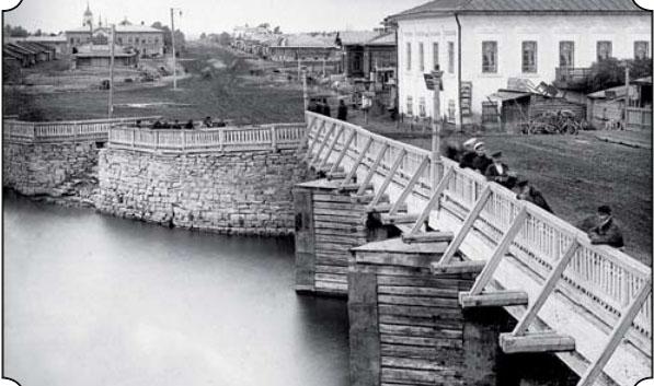 Старый деревянный мост через Миасс и продолжение его Екатеринбургская улица