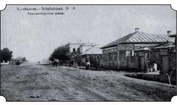 Челябинск. Екатеринбургская улица (ныне северная часть улицы Кирова)