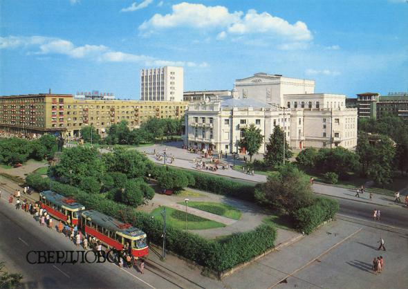 Свердловский академический театр оперы и балета имени А.В. Луначарского