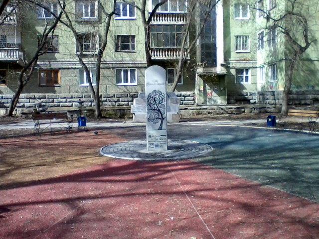 Сквер «Уральская мозаика»
