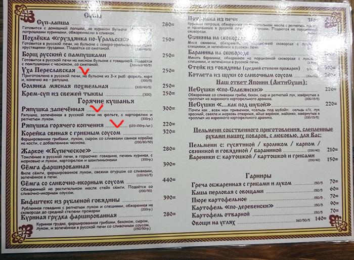 переславская ряпушка